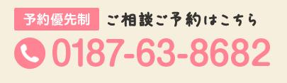 0187638682